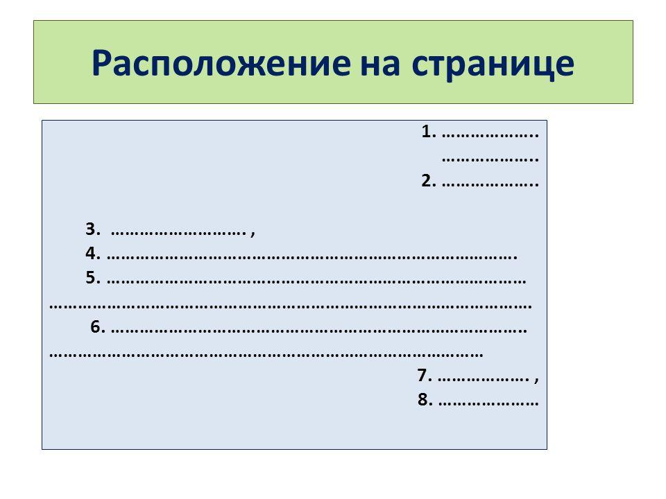 Расположение на странице 1. ……………….. ……………….. 2.
