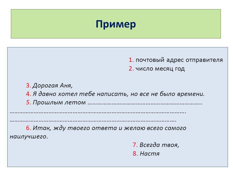 Пример 1. почтовый адрес отправителя 2. число месяц год 3.