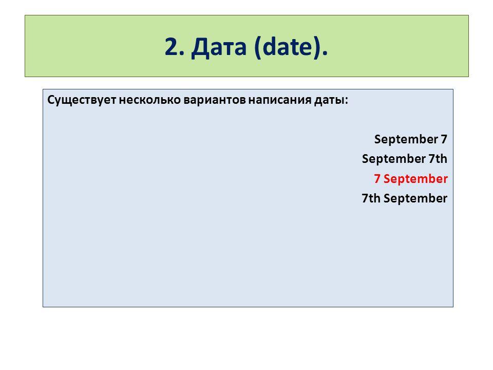 2. Дата (date).