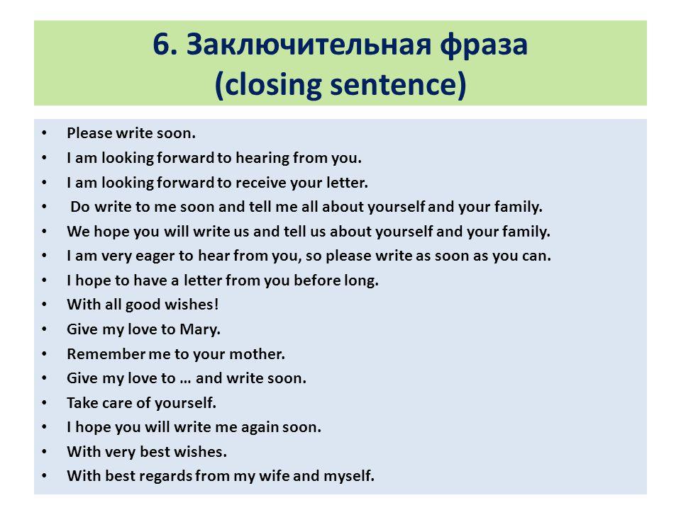 6. Заключительная фраза (closing sentence) Please write soon.