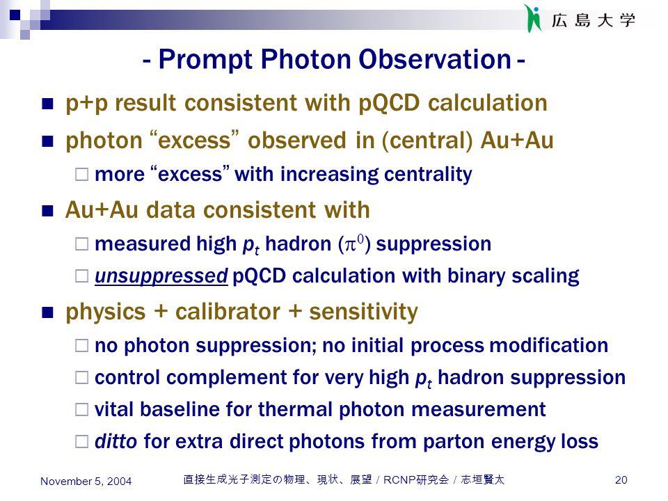 """直接生成光子測定の物理、現状、展望/ RCNP 研究会/志垣賢太 20 November 5, 2004 - Prompt Photon Observation - p+p result consistent with pQCD calculation photon """" excess """" obser"""