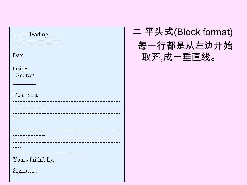 二 平头式 (Block format) 每一行都是从左边开始 取齐, 成一垂直线。