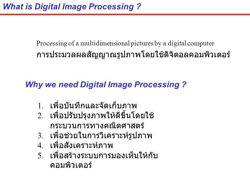 Digital Image Processing Chapter 2: Digital Image Fundamental 6 June 2007 Digital Image Processing Chapter 2: Digital Image Fundamental 6 June 2007