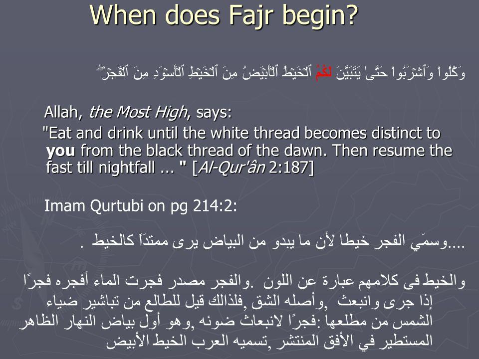 وَكُلُواْ وَٱشۡرَبُواْ حَتَّىٰ يَتَبَيَّنَ لَكُمُ ٱلۡخَيۡطُ ٱلۡأَبۡيَضُ مِنَ ٱلۡخَيۡطِ ٱلۡأَسۡوَدِ مِنَ ٱلۡفَجۡرِ  ۖ Allah, the Most High, says: Allah, the Most High, says: Eat and drink until the white thread becomes distinct to you from the black thread of the dawn.