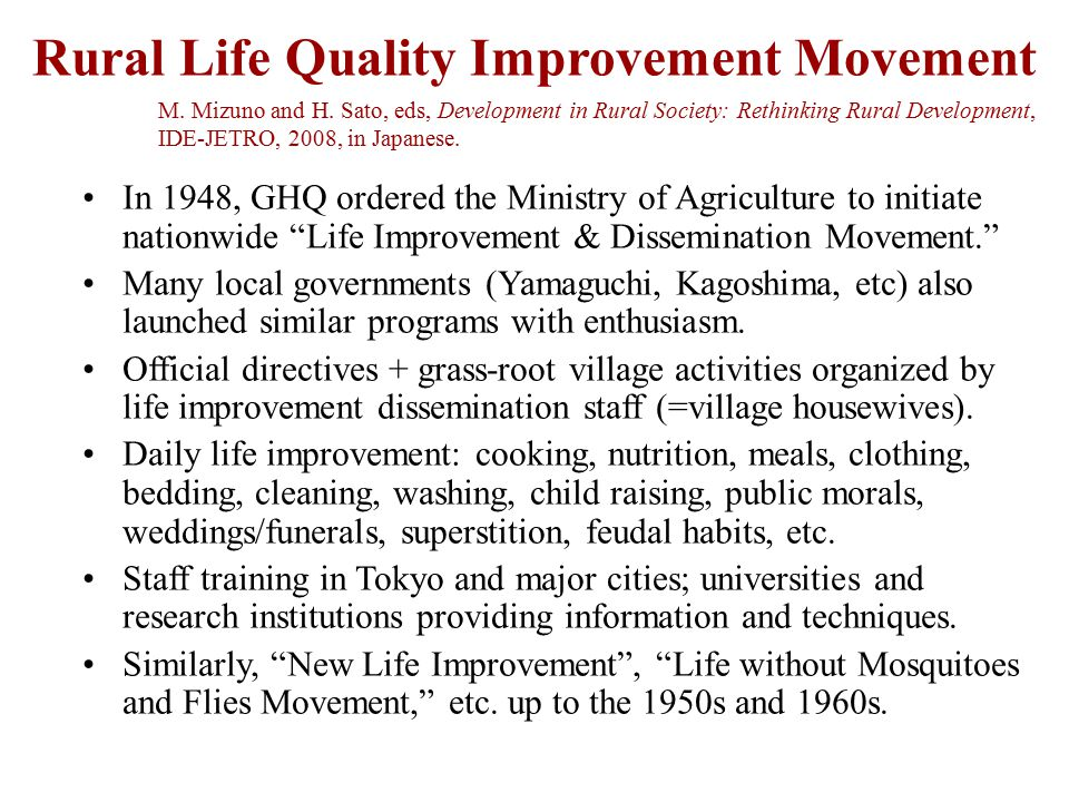Rural Life Quality Improvement Movement In 1948, GHQ ordered the Ministry of Agriculture to initiate nationwide Life Improvement & Dissemination Movement. Many local governments (Yamaguchi, Kagoshima, etc) also launched similar programs with enthusiasm.