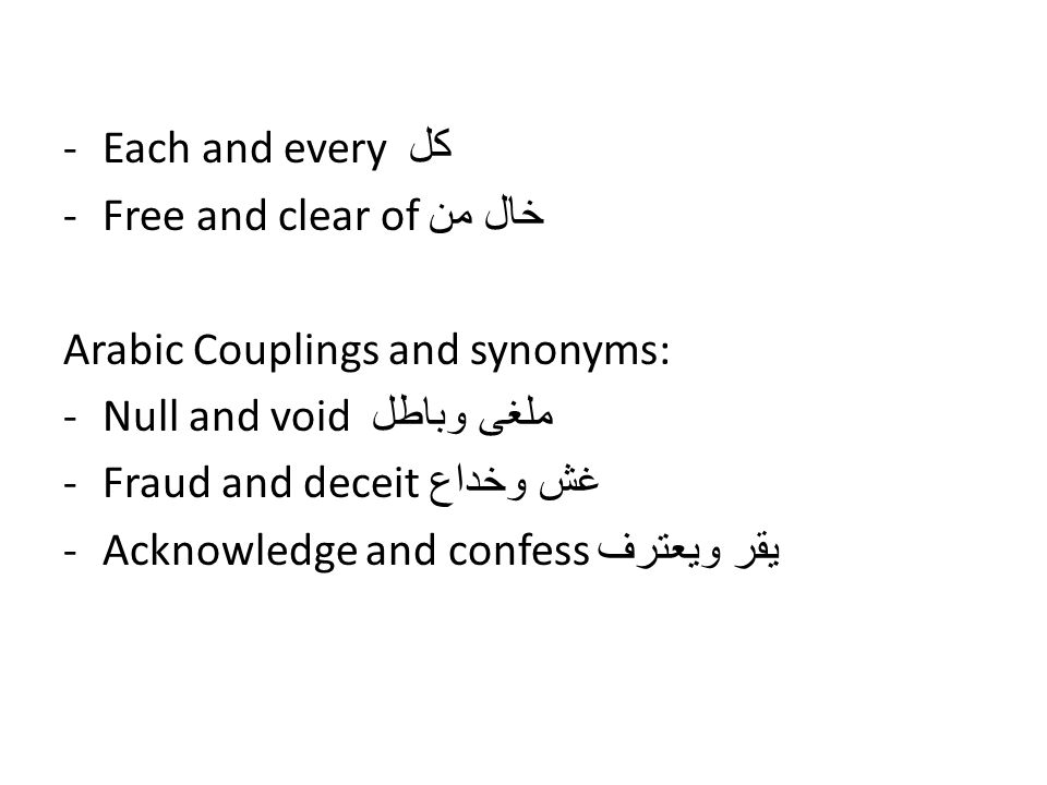 -Each and every كل -Free and clear of خال من Arabic Couplings and synonyms: -Null and void ملغى وباطل -Fraud and deceit غش وخداع -Acknowledge and conf