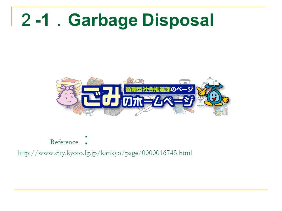 2 -1 . Garbage Disposal Reference : http://www.city.kyoto.lg.jp/kankyo/page/0000016745.html