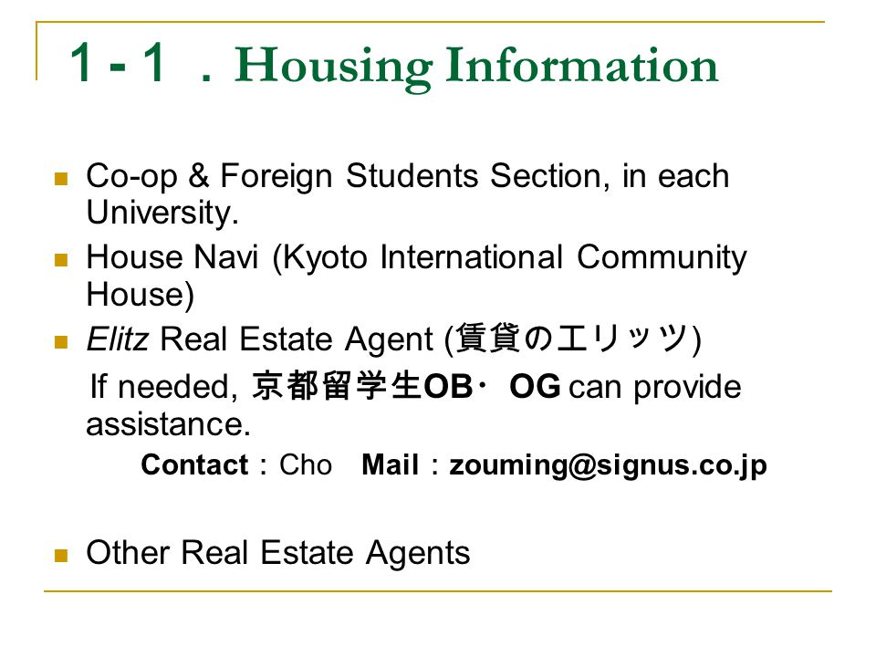 1 - 1. Housing Information Co-op & Foreign Students Section, in each University.