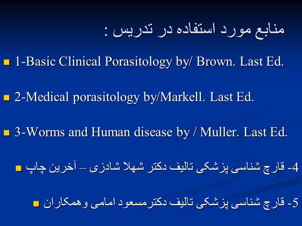 منابع مورد استفاده در تدريس : 1-Basic Clinical Porasitology by/ Brown. Last Ed. 1-Basic Clinical Porasitology by/ Brown. Last Ed. 2-Medical porasitolo