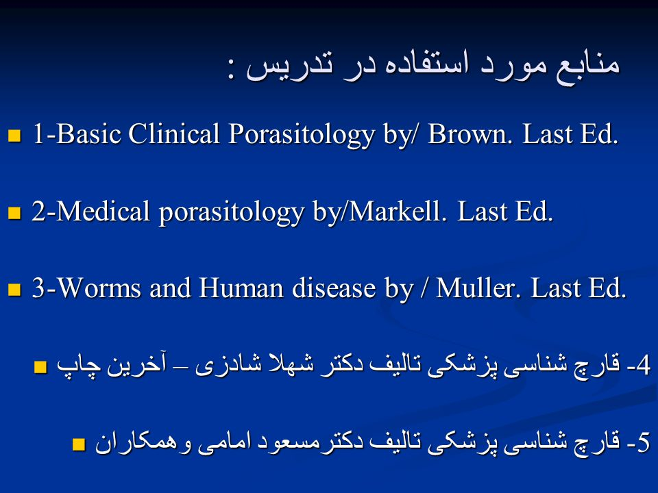 منابع مورد استفاده در تدريس : 1-Basic Clinical Porasitology by/ Brown.