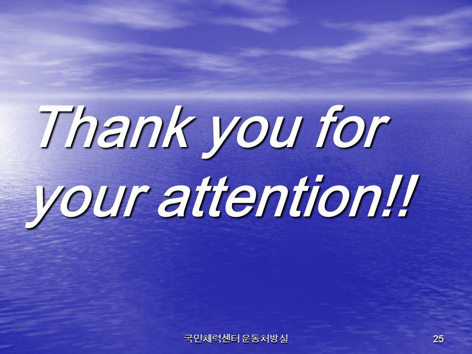 국민체력센터 운동처방실 25 Thank you for your attention!!