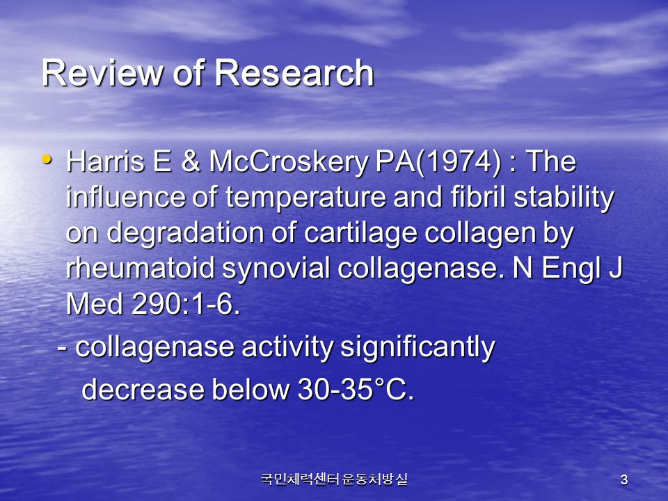 국민체력센터 운동처방실 3 Review of Research Harris E & McCroskery PA(1974) : The influence of temperature and fibril stability on degradation of cartilage colla
