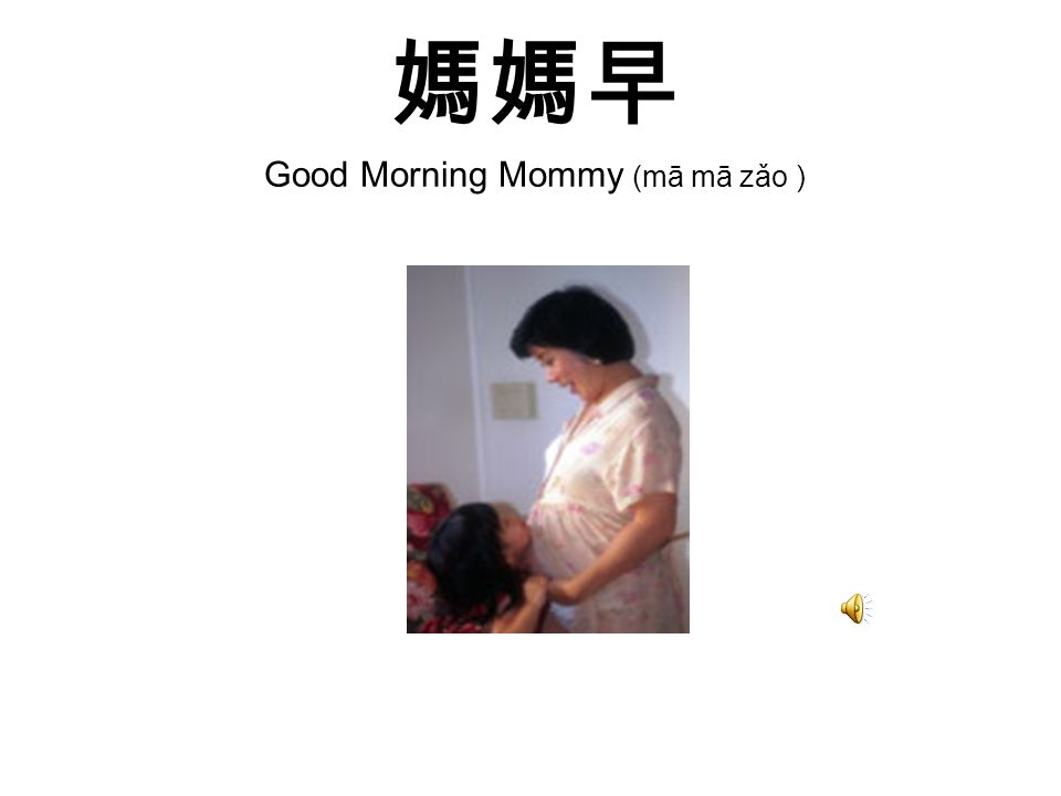 爸爸早 Good Morning Daddy (bà bà zǎo )