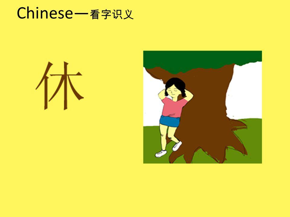 Chinese— 看字识义