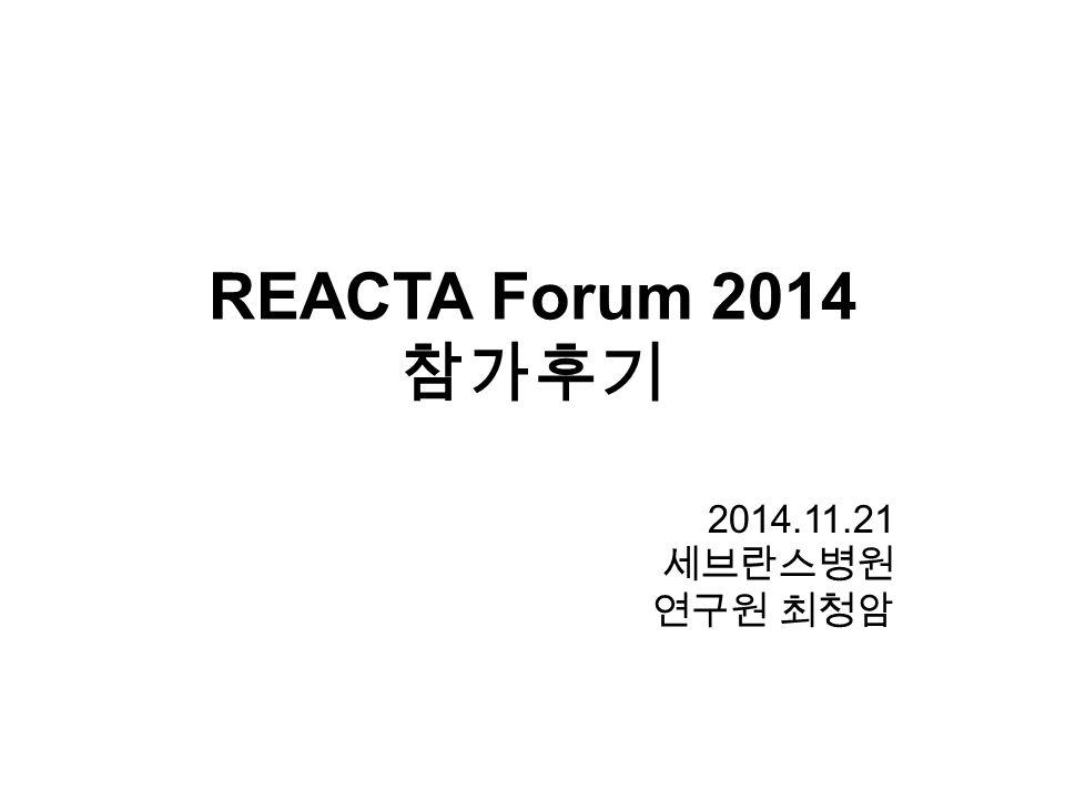 REACTA Forum 2014 참가후기 2014.11.21 세브란스병원 연구원 최청암