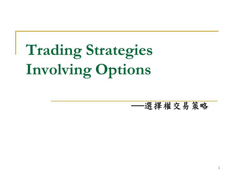 1 Trading Strategies Involving Options ── 選擇權交易策略