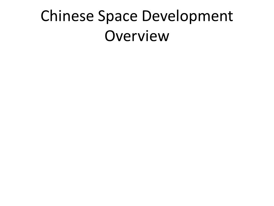 Chinese Space Development Overview