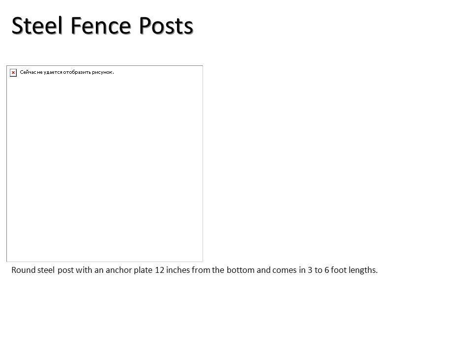 Steel Fence Posts Round steel post with an anchor plate 12 inches from the bottom and comes in 3 to 6 foot lengths.