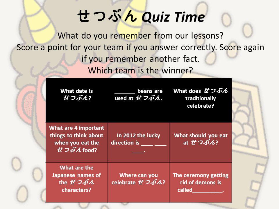 せつぶん Quiz Time What do you remember from our lessons.