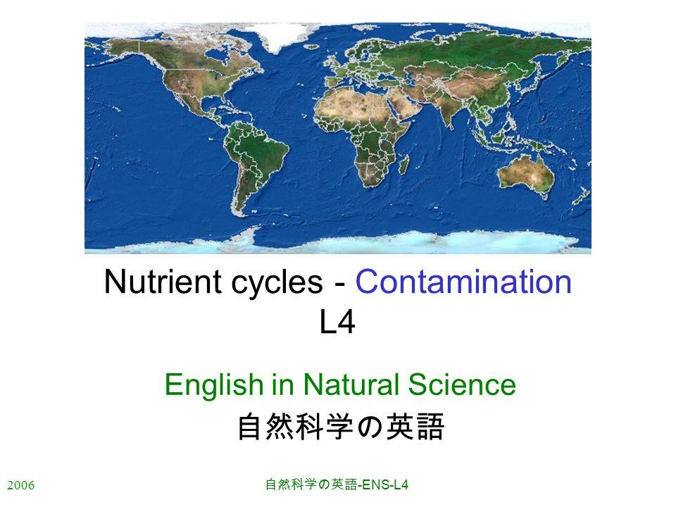 2006 自然科学の英語 -ENS-L4 Nutrient cycles - Contamination L4 English in Natural Science 自然科学の英語