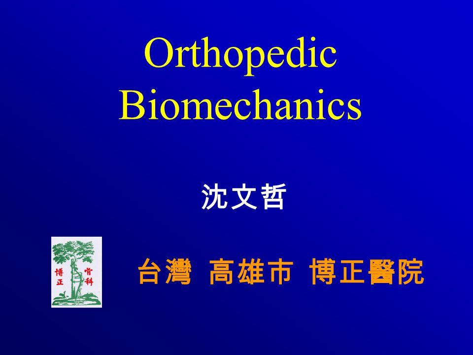 Orthopedic Biomechanics 沈文哲 台灣 高雄市 博正醫院