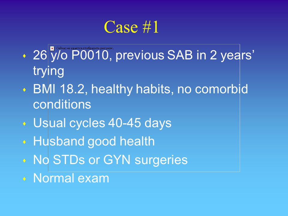 Case #1 s Previous evaluations –Normal FSH and LH –Low progesterone level on day 21 –Normal semen analysis and HSG s Previous treatments –6 cycles of clomid, hCG injections, AIHS, luteal PG u Resulted in one pregnancy with SAB –IVF was recommended as next step