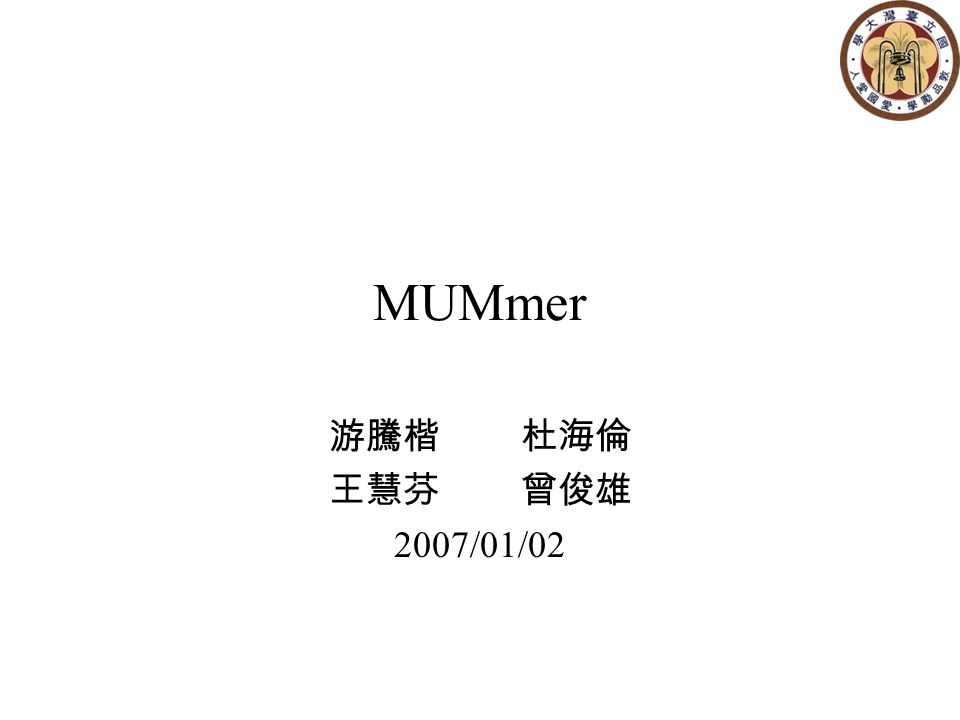MUMmer 1 Key –Built a suffix tree containing 2 input sequences –Find all maximal unique matches (MUMs) between them.