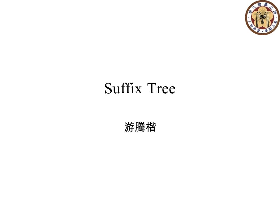 Suffix Tree 游騰楷