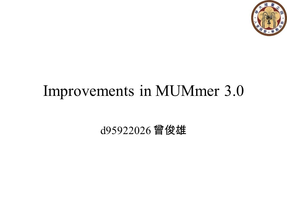 Improvements in MUMmer 3.0 d95922026 曾俊雄
