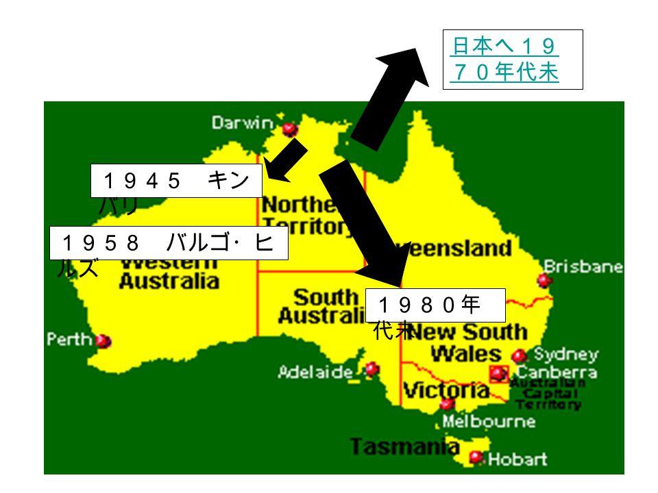 1945 キン バリ 1980年 代未 1958 バルゴ・ヒ ルズ 日本へ19 70年代未日本へ19 70年代未