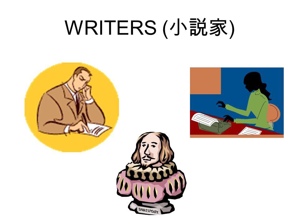 WRITERS ( 小説家 )