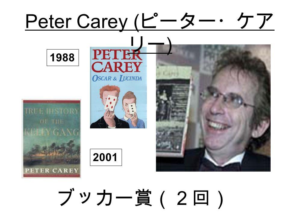 1988 2001 ブッカー賞(2回) Peter Carey ( ピーター・ケア リー )