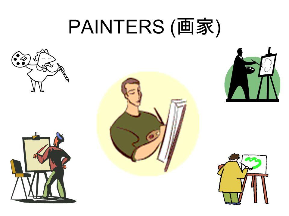 PAINTERS ( 画家 )