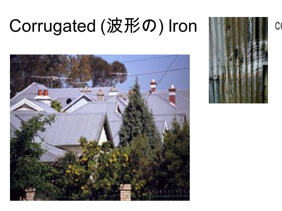Corrugated ( 波形の ) Iron