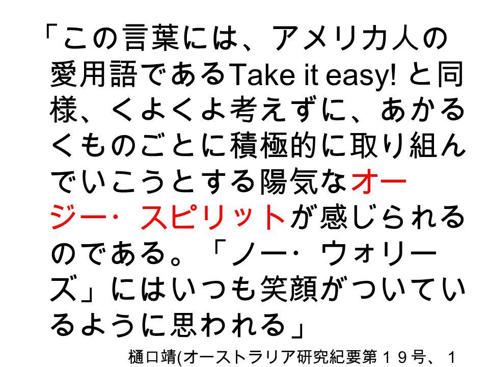「この言葉には、アメリカ人の 愛用語である Take it easy.