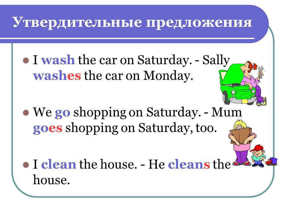 Утвердительные предложения I wash the car on Saturday.