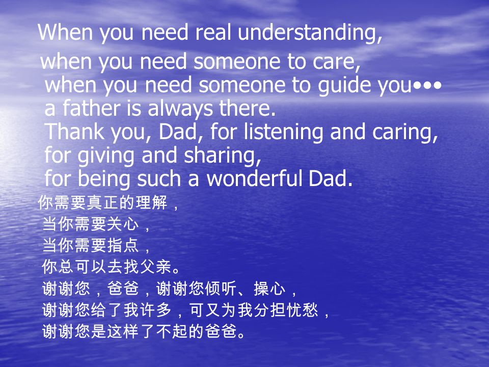 When you need real understanding, when you need someone to care, when you need someone to guide you a father is always there.
