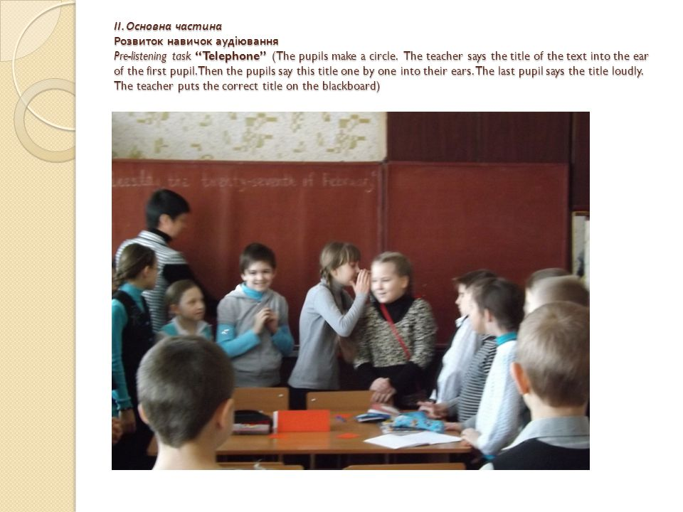 "ІІ. Основна частина Розвиток навичок аудіювання Pre-listening task ""Telephone"" (The pupils make a circle. The teacher says the title of the text into"