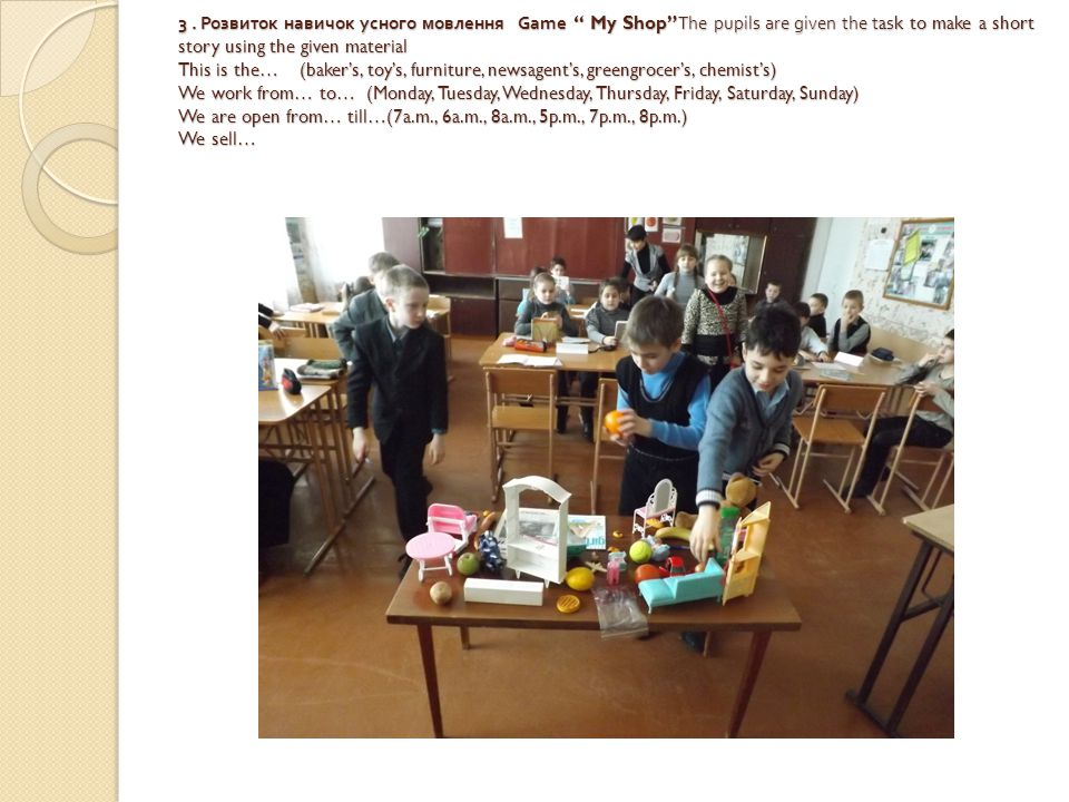 """3. Розвиток навичок усного мовлення Game """" My Shop""""The pupils are given the task to make a short story using the given material This is the… (baker's,"""
