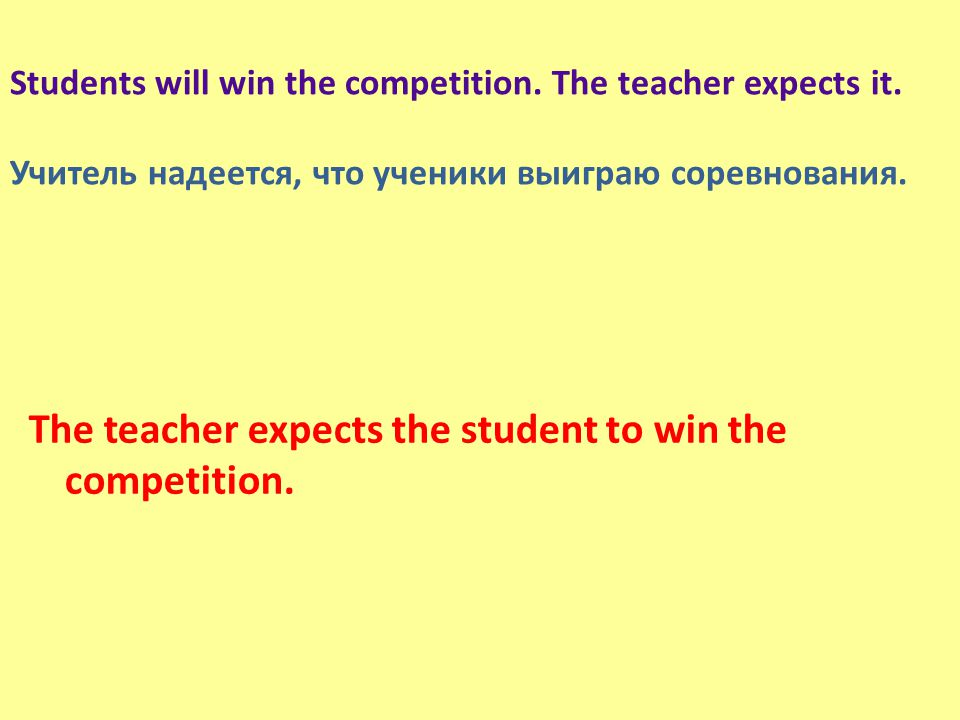 Students will win the competition. The teacher expects it.