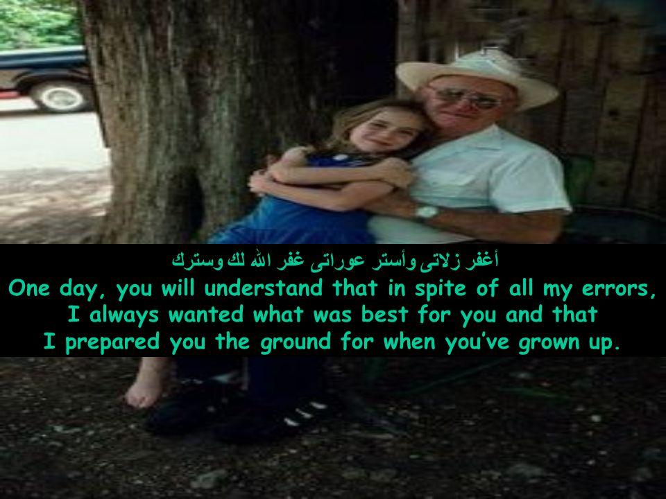 أنا انتظر الموت فكن معى ولا تكن على Try to understand that at certain age, we do not really live any more.