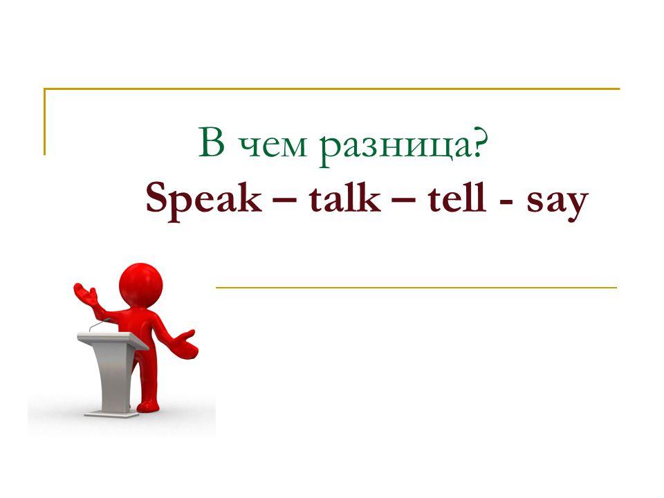В чем разница Speak – talk – tell - say