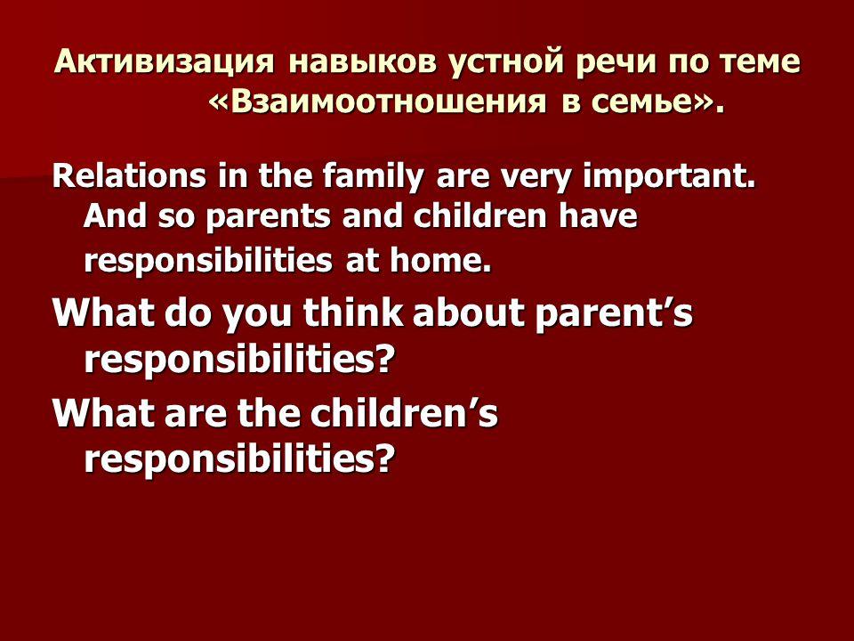 Активизация навыков устной речи по теме «Взаимоотношения в семье».