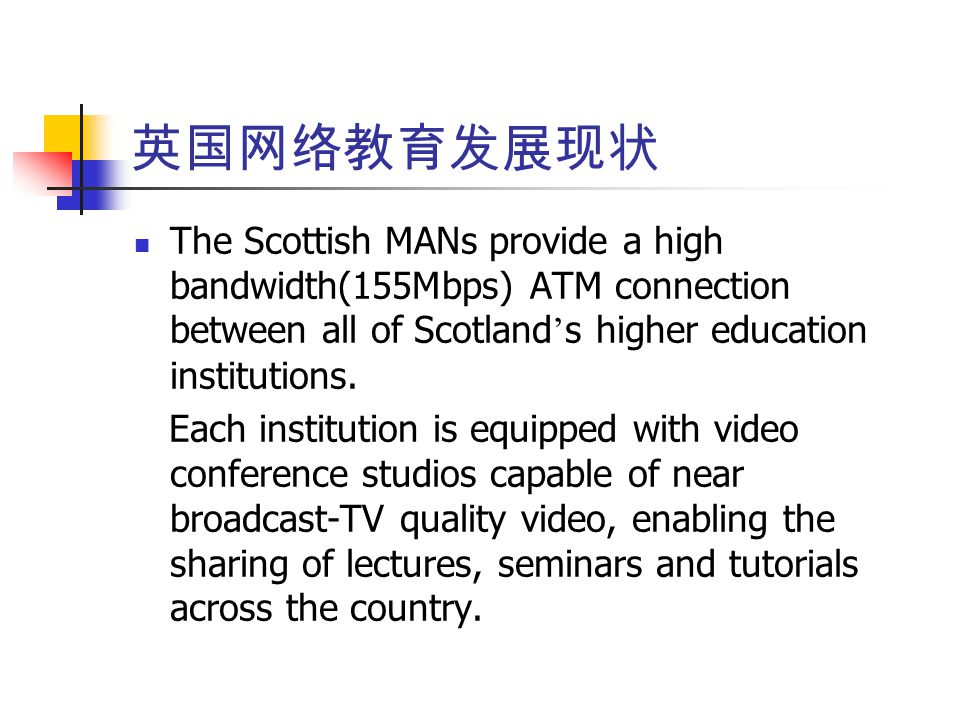The Scottish MANs provide a high bandwidth(155Mbps) ATM connection between all of Scotland ' s higher education institutions.
