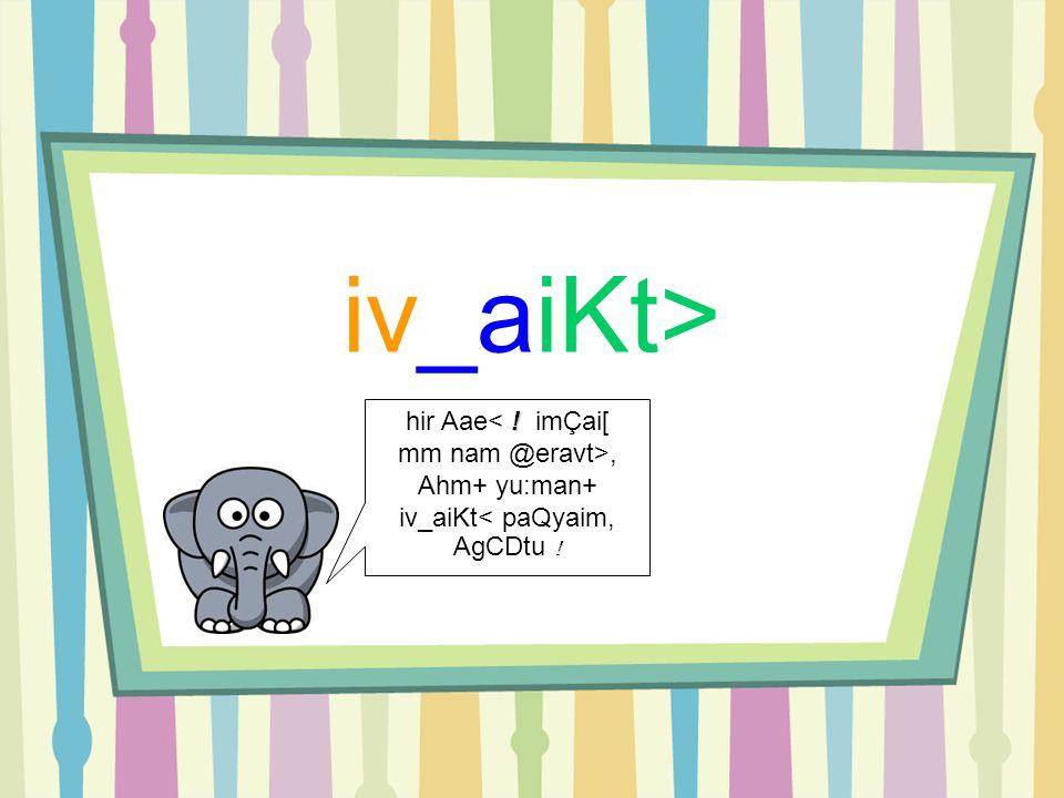 zBda> A:Q o{faya> AkuvRn+, àwma Subject iÖtIya Object ÇtIya By, with ctuwIR To, for p|+cim From ;:QI Belongs to, of sPtmI In,on, at s< àwma ** to address a person ** s< àwma = s<baexn àwma