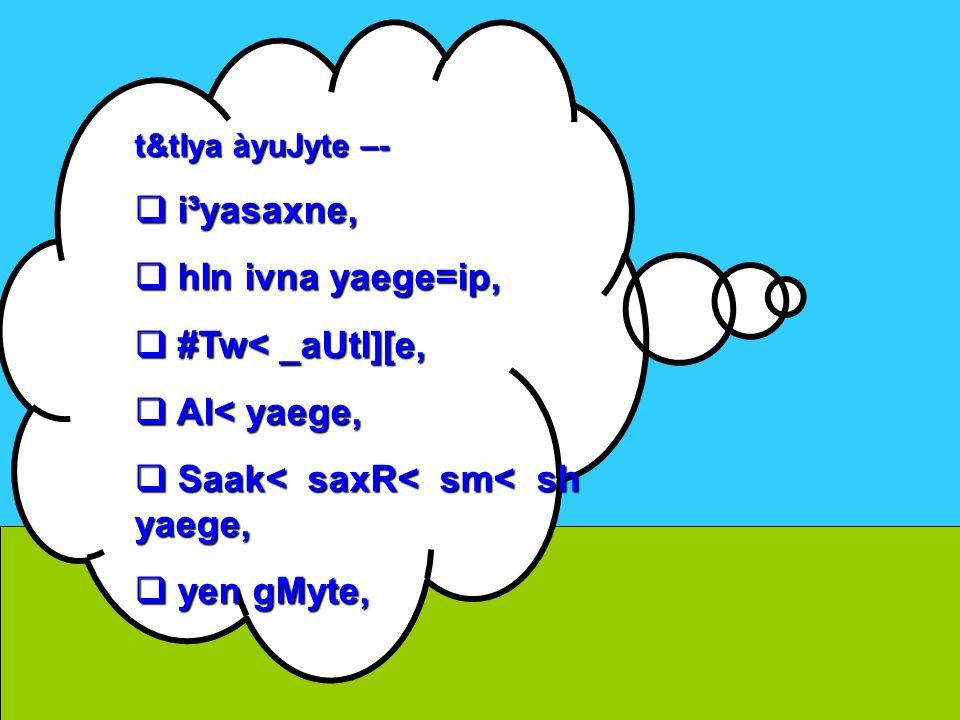 t&tIya àyuJyte –-  i i i i³yasaxne,  h h h hIn ivna yaege=ip,  # # # #Tw< _aUtl][e,  A A A Al< yaege,  S S S Saak< saxR< sm< sh ya