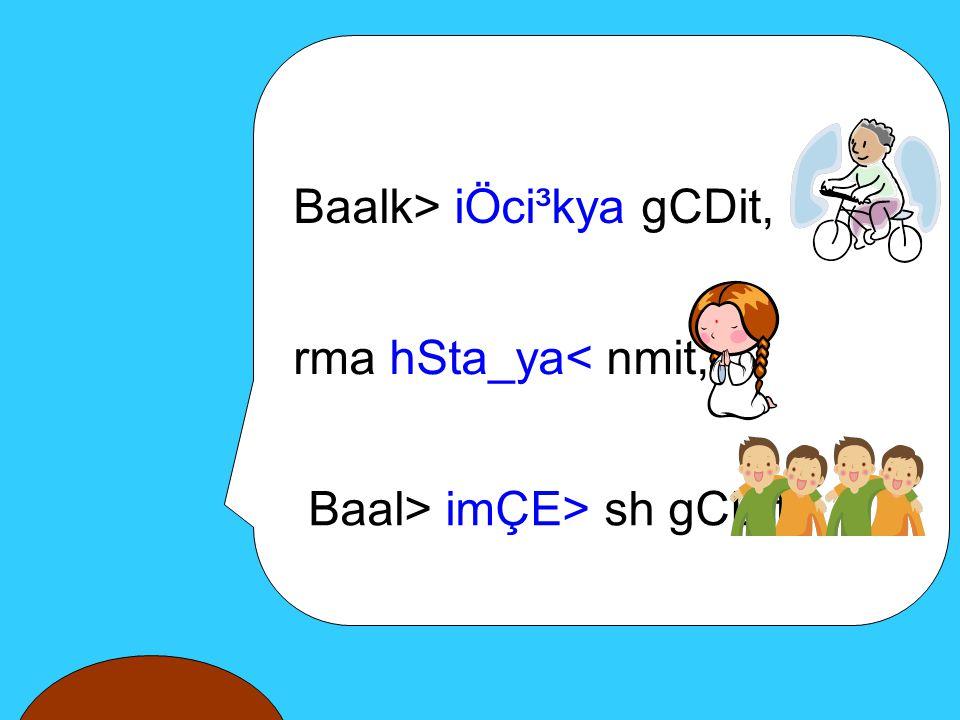 Baalk> iÖci³kya gCDit, rma hSta_ya< nmit, Baal> imÇE> sh gCDit,