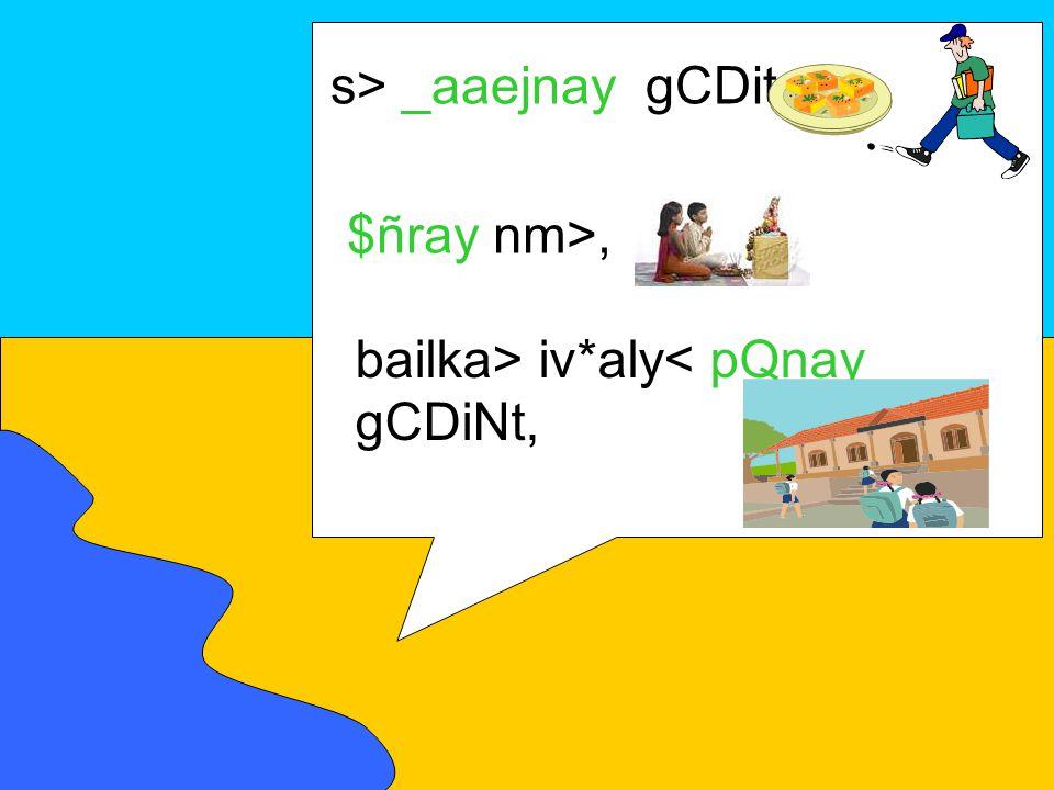 s> _aaejnay gCDit, $ñray nm>, bailka> iv*aly< pQnay gCDiNt,