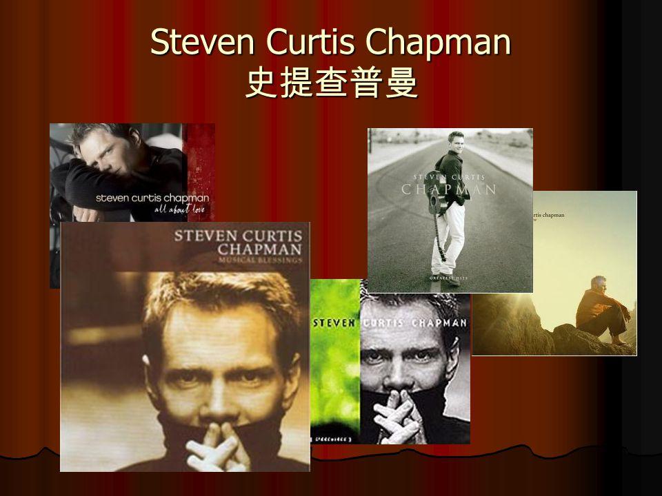 Steven Curtis Chapman 史提查普曼