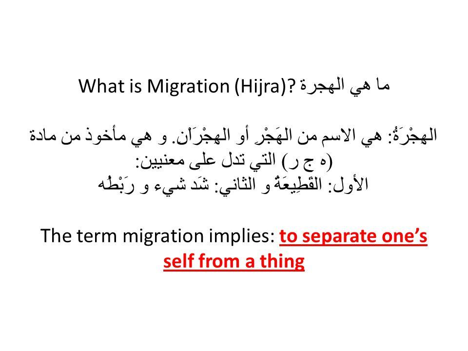 What is Migration (Hijra). ما هي الهجرة الهِجْرَةُ : هي الاسم من الهَجْرِ أو الهِجْرَاْنِ.